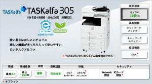 taskalfa305ci