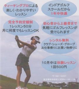 八幡山インドアゴルフJOY 001