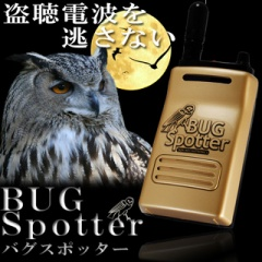 bugspotter